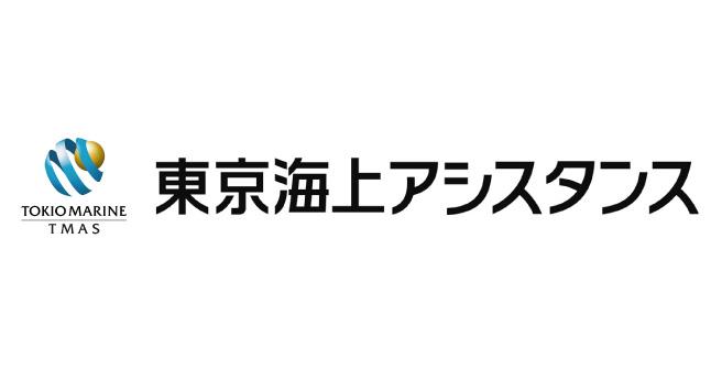 東京海上アシスタンス株式会社