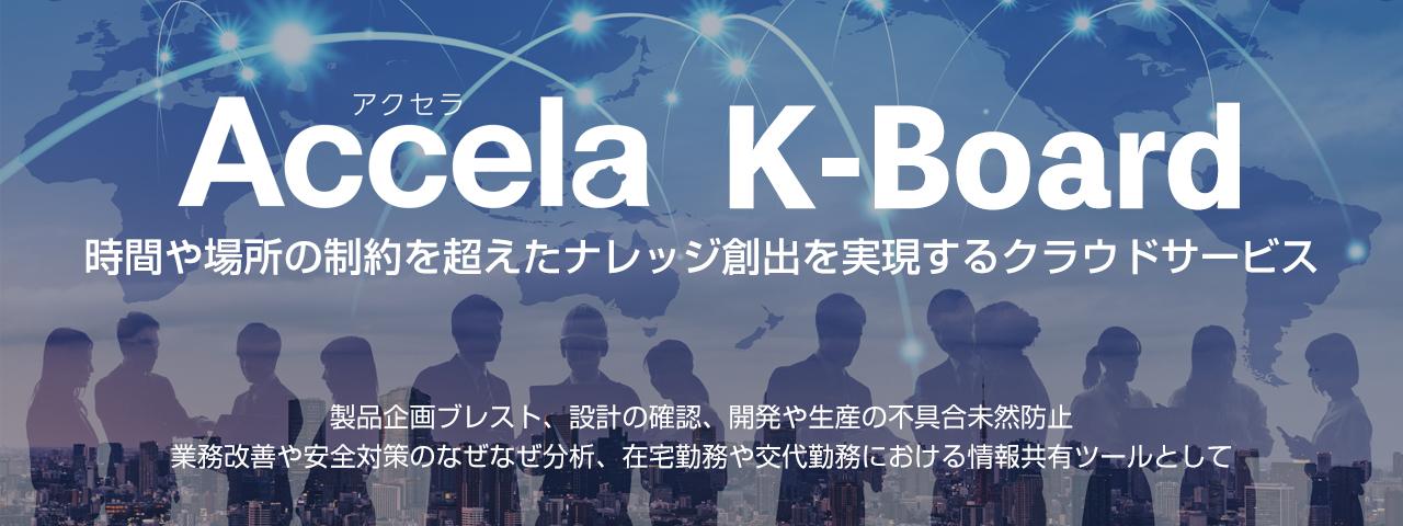 Accela K-Board K-Board